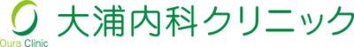 大浦内科クリニック|奈良県北葛城郡河合町|内科・消化器内科
